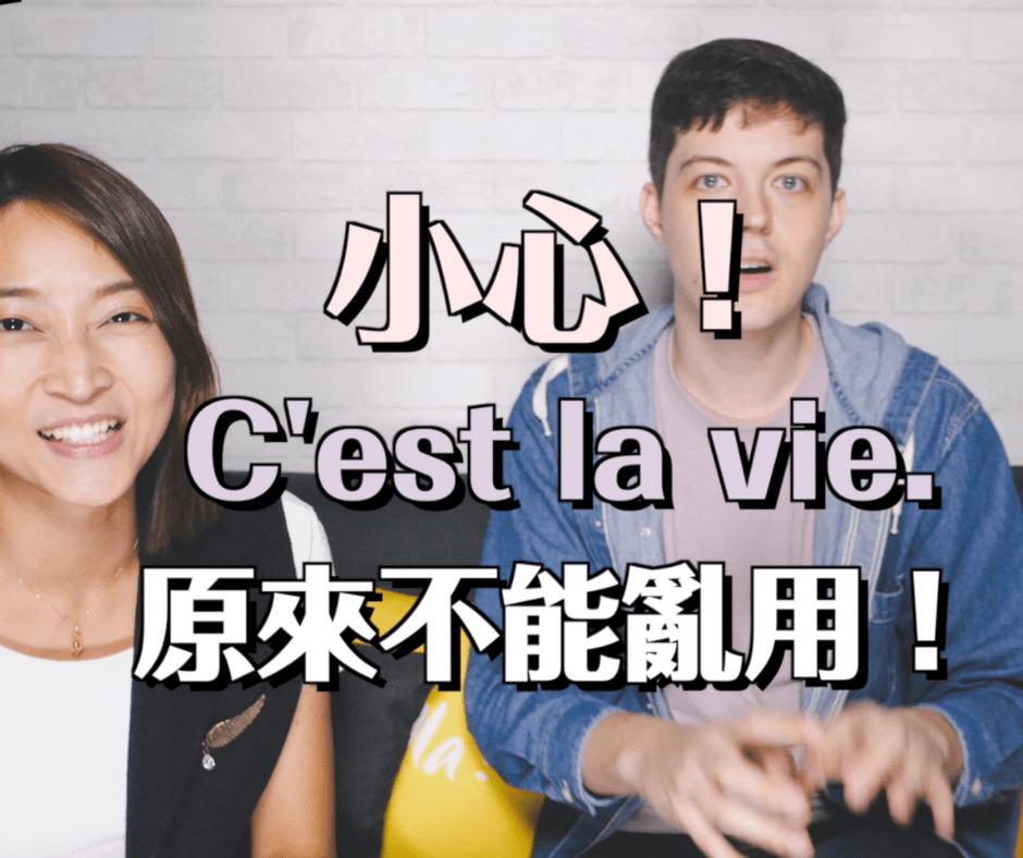 【原來這些英文單字都是來自法文?!其實大家都誤會『C'est la vie』!?】
