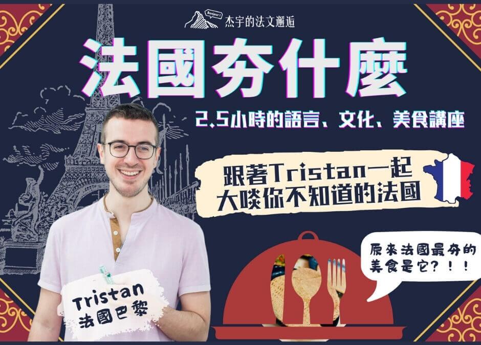 【法國夯什麼?跟著Tristan一起「大啖」你所不知道的法國!】