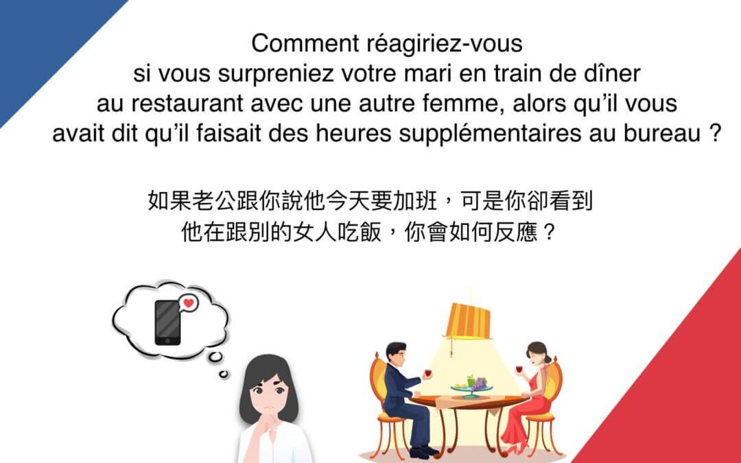 【法文小教室|狗血劇場發生在生活中?!】