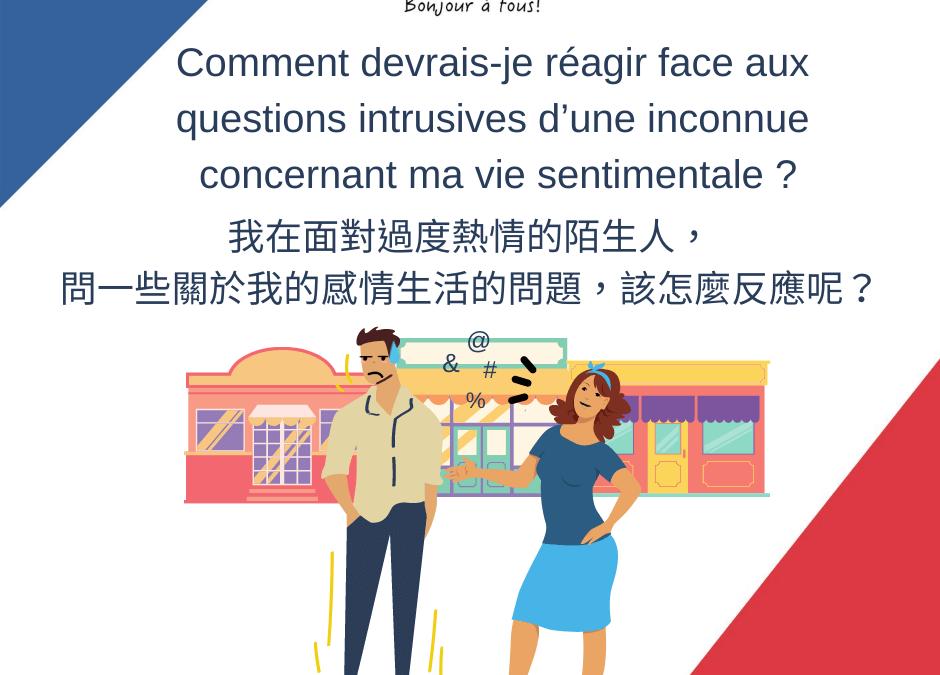 【法文小教室|阿兜仔跟長輩們聊天的SOP!?】