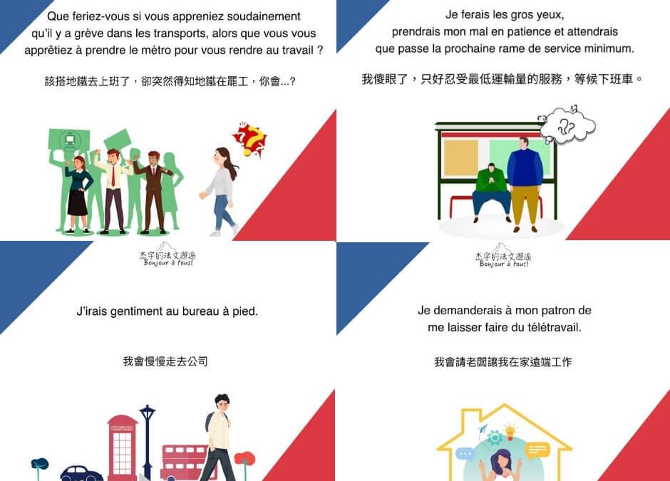 【法文小教室|地鐵罷工,快來不及上班的你該怎麼辦?!】 