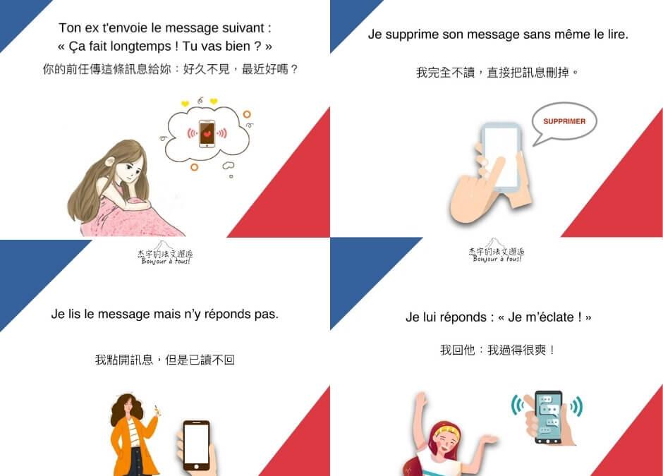 【法文小教室|好不容易忘掉的「那個人」,突然聯絡我?】 