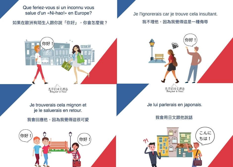 【法文小教室|在歐洲街頭被說「你好」,是驚喜還是冒犯?】 