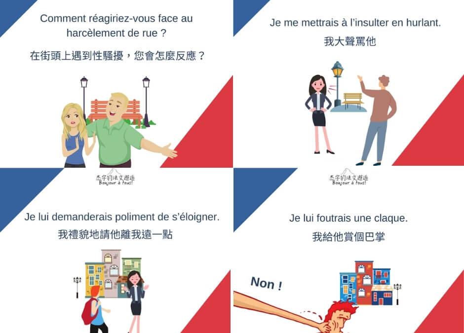 【法文小教室|有人做出讓你不舒服的舉動,第一反應是?】 
