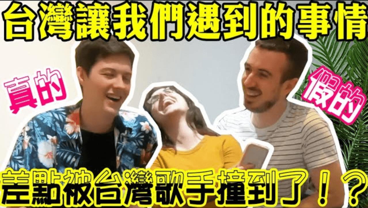 在台灣發生的真實故事