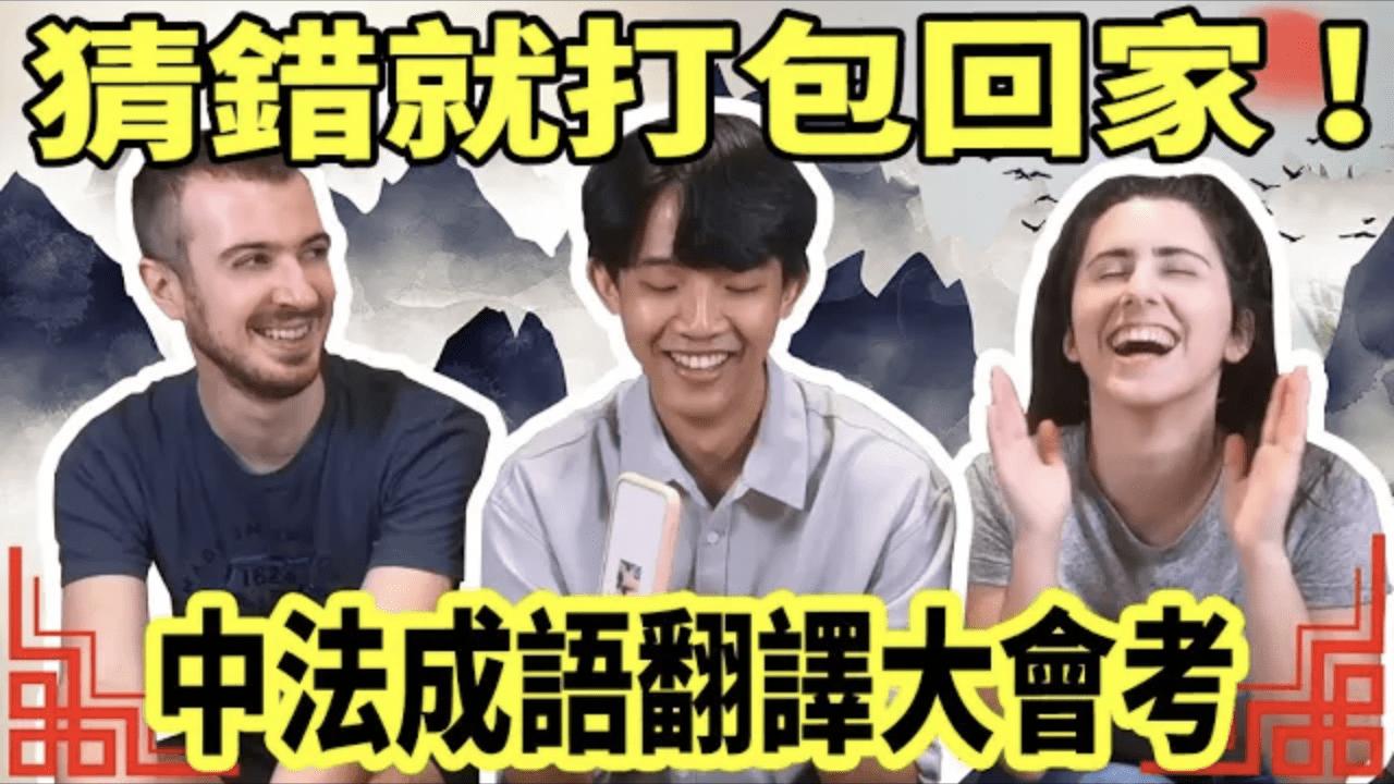 中法成語翻譯大會考!
